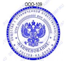 Печать организации образец ООО-109 (только резинка без оснастки) с логотипом