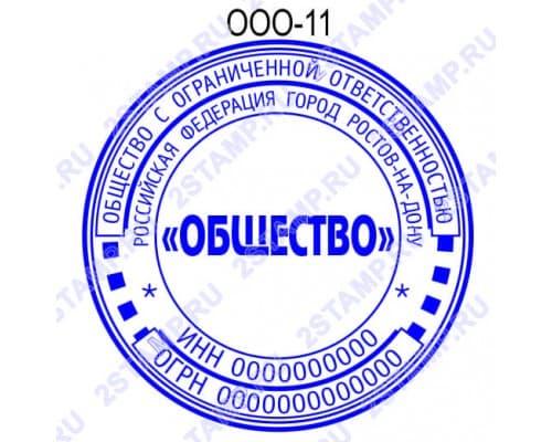 Печать организации образец ООО-11
