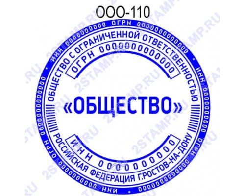 Печать организации образец ООО-110