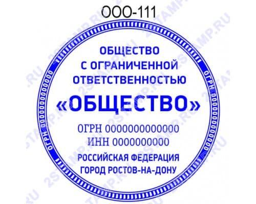 Печать организации образец ООО-111