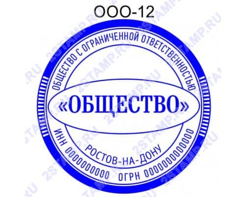 Печать организации образец ООО-12