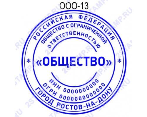 Печать организации образец ООО-13