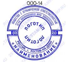 Печать организации образец ООО-14