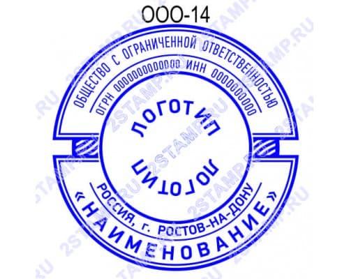 Печать организации образец ООО-16