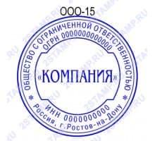 Печать организации образец ООО-15