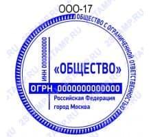 Печать организации образец ООО-17 (только резинка без оснастки)