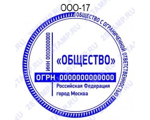 Печать организации образец ООО-17