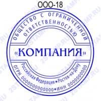 Печать организации образец ООО-18 (только резинка без оснастки)