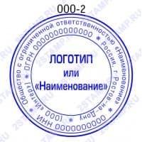 Печать организации образец ООО-2 (только резинка без оснастки)