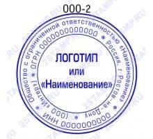 Печать организации образец ООО-2