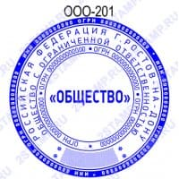 Печать организации образец ООО-201 (только резинка без оснастки) с элементами защиты