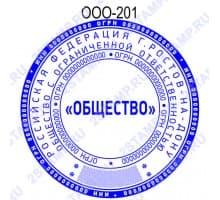 Печать организации образец ООО-201 с элементами защиты