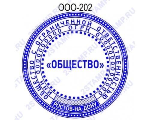 Печать организации образец ООО-202 с элементами защиты