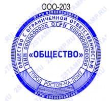 Печать организации образец ООО-203 с элементами защиты
