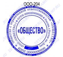 Печать организации образец ООО-204 с элементами защиты