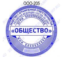 Печать организации образец ООО-205 (только резинка без оснастки) с элементами защиты
