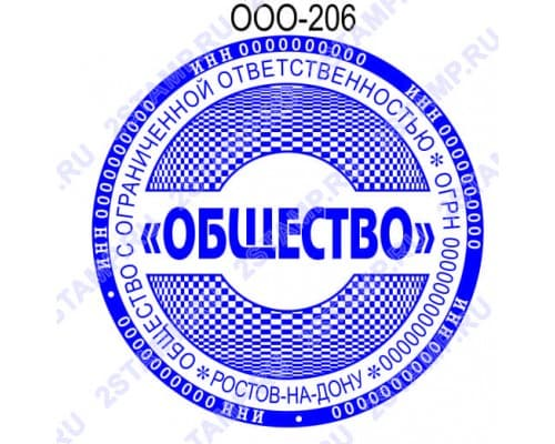 Печать организации образец ООО-206 с элементами защиты