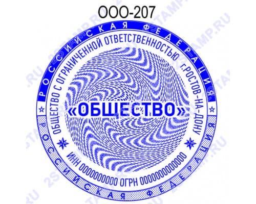 Печать организации образец ООО-207 с элементами защиты