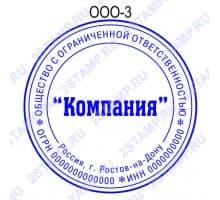 Печать организации образец ООО-3 (только резинка без оснастки)