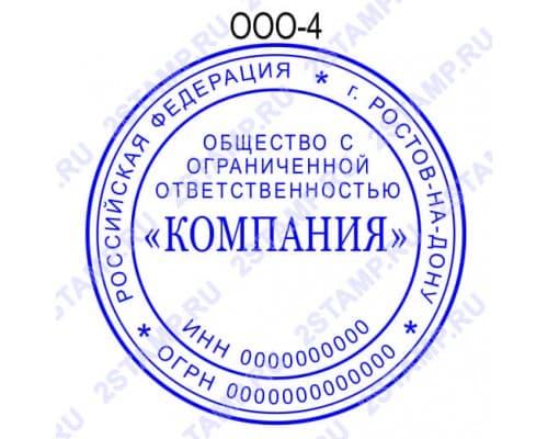 Печать организации образец ООО-4