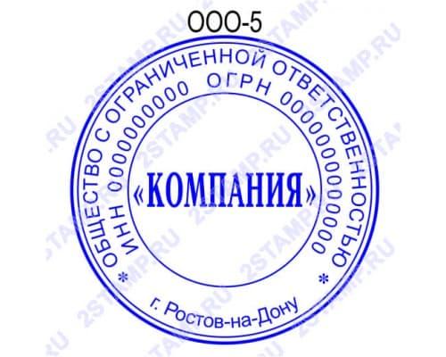 Печать организации образец ООО-5