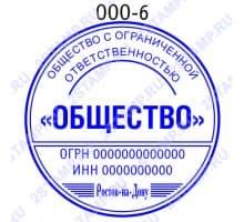 Печать организации образец ООО-6
