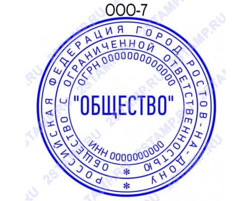 Печать организации образец ООО-7
