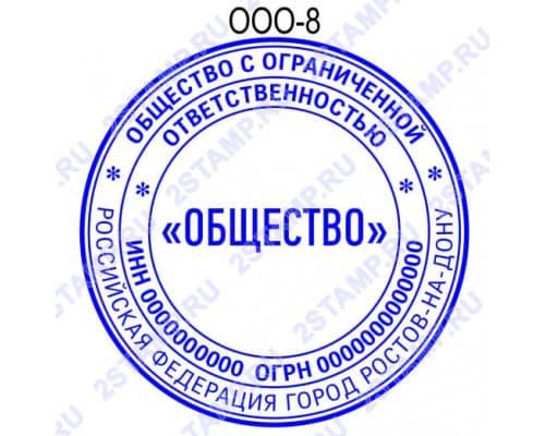 Печать организации образец ООО-8