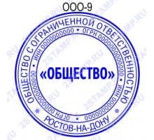 Печать организации образец ООО-9