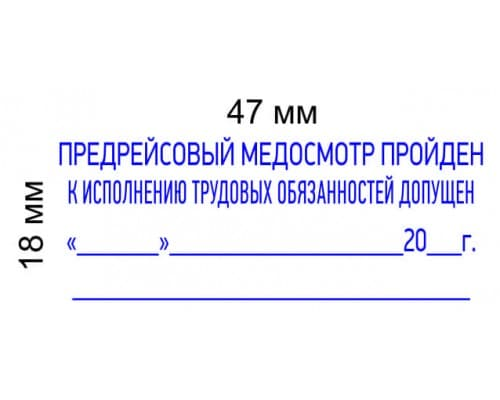 Купить штамп ПРЕДРЕЙСОВОГО МЕДОСМОТРА