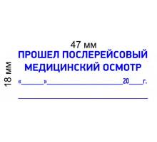 Купить штамп ПОСЛЕРЕЙСОВОГО МЕДОСМОТРА