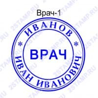 Печать для врача образец Врач-1