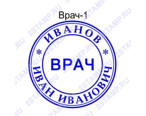 Печать врача образец Врач-1