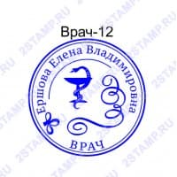 Печать для врача образец Врач-12