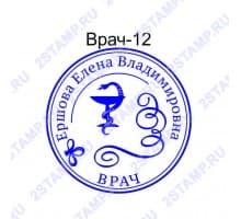 Печать врача образец Врач-12