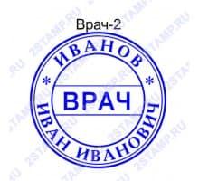 Печать для врача образец Врач-2
