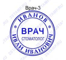 Печать для врача образец Врач-3