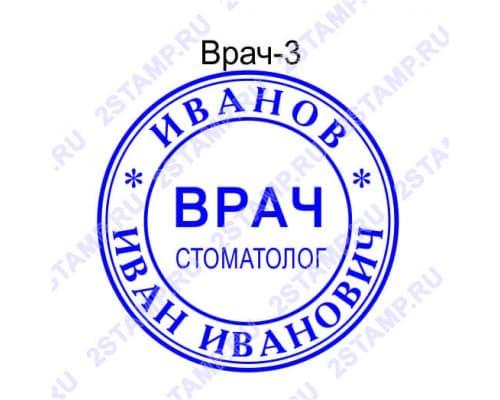 Печать врача образец Врач-3