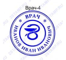 Печать для врача образец Врач-4