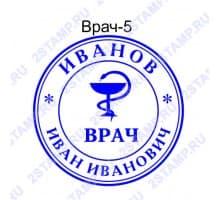 Печать для врача образец Врач-5