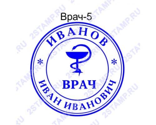 Печать врача образец Врач-5