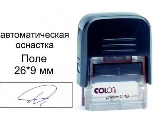Факсимиле на автоматической оснастке 26*9 мм (в стоимость включено изготовление)
