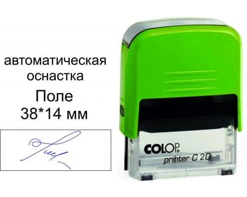 Факсимиле подписи 38*14 мм