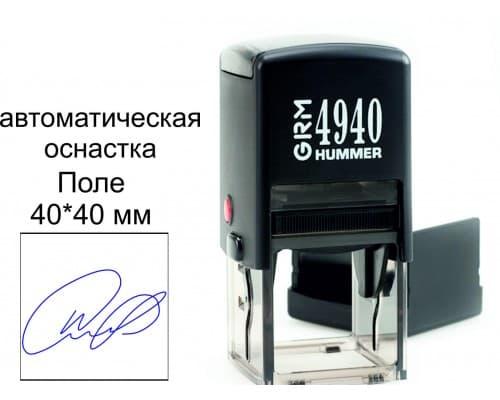 Факсимиле на автоматической оснастке 40*40 мм (в стоимость включено изготовление)