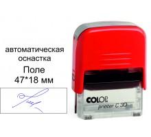 Факсимиле на автоматической оснастке 47*18 мм (в стоимость включено изготовление)