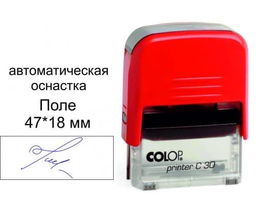Факсимиле подписи 47*18 мм