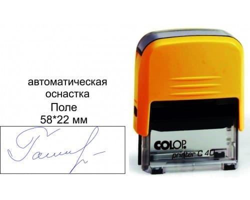 Факсимиле на автоматической оснастке 58*22 мм (в стоимость включено изготовление)
