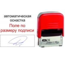 Факсимиле на автоматической оснастке размер под подпись