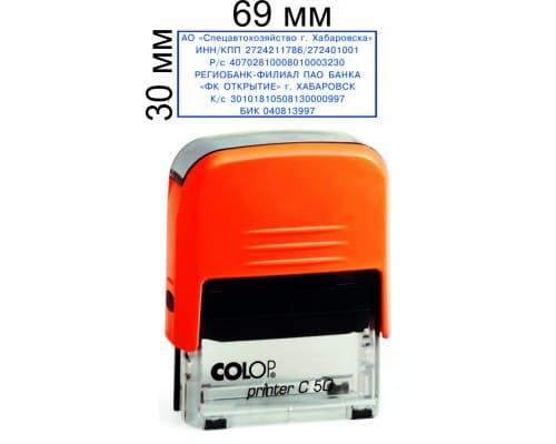 Штамп на автоматической оснастке 69*30 мм (цена с учетом изготовления)