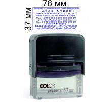 Штамп на автоматической оснастке 76*37 мм (цена с учетом изготовления)